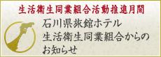 來自石川縣旅館飯店生活衛生同行業組合的通知