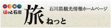 ほっと石川旅ねっと