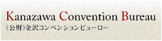 가나자와 컨벤션 뷰로