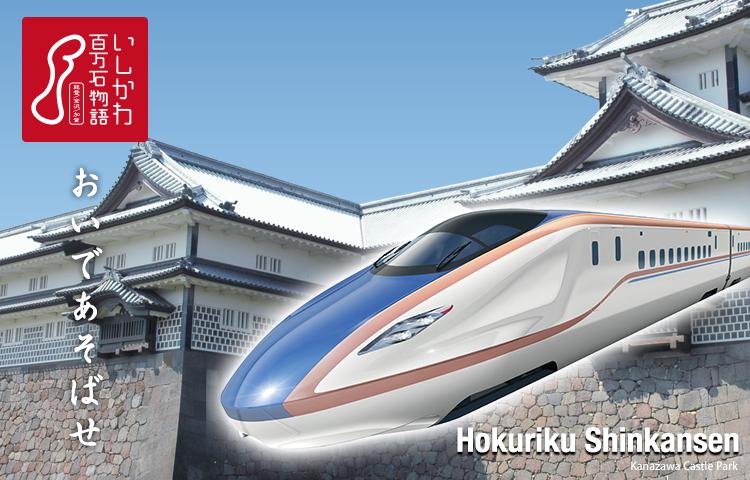 """We let you play in nephews"", and Hokuriku Shinkansen Kanazawa is opened in the spring of 2015"