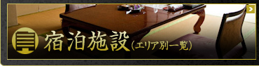 石川县的住宿设施(按照区域不同的一览)