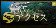 이시카와현까지의 액세스