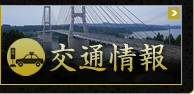 到石川县的交通信息