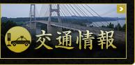 Traffic information to Ishikawa