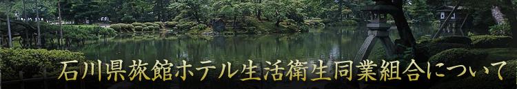 About Ishikawa Ryokan Hotel Association