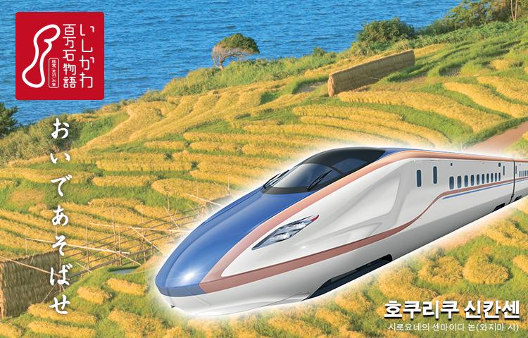 """""""방문 하세요"""" 2015년 봄 호쿠리쿠 신칸센 가나자와 개업"""